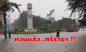 ท่วมแล้ว! ฝนหนัก 2 ชม.ทำหลายพื้นที่เมืองศรีราชาเจอน้ำรอระบายสูง 50 ซม.-1 เมตร รถเล็กห้ามผ่าน