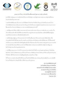 6 องค์กรสื่อเรียกร้อง รบ.เลี่ยงใช้อำนาจตาม พ.ร.ก.ฉุกเฉิน ชี้ลิดรอนเสรีภาพ ขอสื่อต้องเป็นธรรมกับทุกฝ่าย