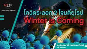 โควิดระลอก 2 โจมตียุโรป Winter is Coming