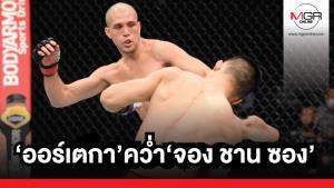 """""""ออร์เตกา"""" คว่ำ """"จอง ชาน ซอง"""" / หนุ่มฟิลิปปินส์พ่ายน็อก ศึก """"UFC Fight Night"""""""