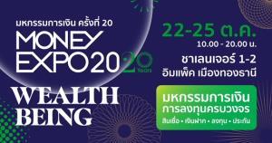 Money Expo 2020 จัดเต็มโปรโมชันฉลอง 20 ปี