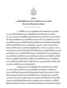 In Clip: สื่อนอกชี้ เศรษฐกิจไทยเริ่มได้รับผลกระทบจากการประท้วง หุ้นธนาคารตกไป 6%