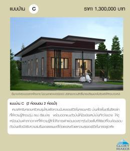 ธนารักษ์นำที่ราชพัสดุ สร้างบ้านข้าราชการเฟส 2 เพิ่ม 9 จังหวัด