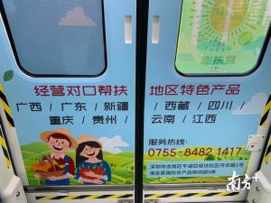 ขบวนรถไฟฟ้าใต้ดินแก้จนของเมืองเซินเจิ้น มณฑลกว่างตง รณรงรงค์ให้ผู้โดยสารช่วยซื้อสินค้าท้องถิ่นของเขตยากจนในจีน   (เครดิตภาพSouthcn.com)