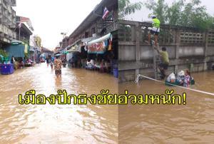 ปักธงชัยอ่วมหนัก! น้ำท่วมขยายวงกว้าง ทะลักจมตลาดกลางเมือง-ที่ว่าการอำเภอ-บ้าน ปชช.สูงถึงคอ