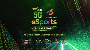 AIS x Techsauce Esports Summit งานเสวนาด้านอีสปอร์ตครบวงจรครั้งแรกของไทย 28 ต.ค.นี้