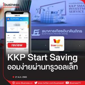 Ibusiness review : KKP Start Saving ออมง่ายผ่านทรูวอลเล็ท