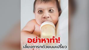 """ฝากให้คิด! """"หมอแล็บฯ"""" แนะคุณแม่เลี้ยงลูกด้วยนมวัวดีกว่านมเปรี้ยว ห่วงเด็กติดหวาน โรคอ้วน"""
