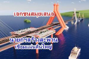 เอกชนสมุยชง ครม.สัญจร สร้างสะพานเชื่อมแผ่นดินใหญ่
