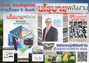 สนพ.ชวนโหลด E-Book รับข้อมูลข่าวสารด้านพลังงาน