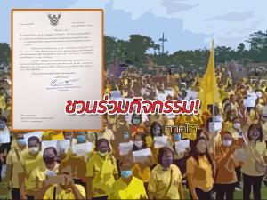 ชวนใส่เสื้อสีเหลืองร่วมกิจกรรม 22 ตุลา รวมพลคนเทพา ปกป้องสถาบัน