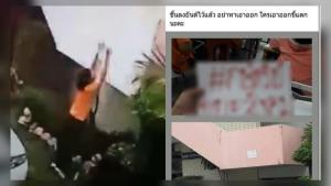 คลิปภาพ นร.หญิง แปะกระดาษบนผนังโรงเรียน โดยมีถ้อยคำจาบจ้วงสถาบันฯ (ชมคลิป)
