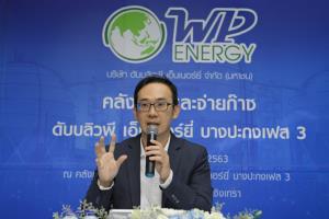 นายนพวงศ์ โอมาธิกุล รองประธานเจ้าหน้าที่บริหาร สายงานการเงินและบริหารองค์กร บริษัท ดับบลิวพี เอ็นเนอร์ยี่ จำกัด (มหาชน) (WP)