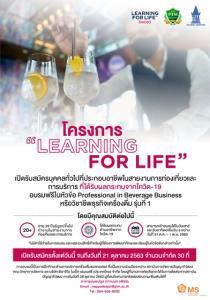 ดิอาจิโอ ชวนผู้ได้รับผลกระทบจากโควิด-19 อบรมทักษะฟรี โครงการ LEARNING FOR LIFE