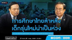 """""""ส.ว.ตวง"""" ชี้ปัญหาเด็กไทยเชื่อข้อมูลง่าย ต้องแก้ด้วยการปฏิรูปการศึกษาด่วน"""