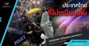 ประเทศไทยที่ไม่เหมือนเดิม