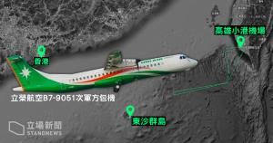 บินต่ำอันตราย! จีนซ้อมขีปนาวุธทะเลจีนใต้ เตือนเครื่องบินไต้หวันระวัง