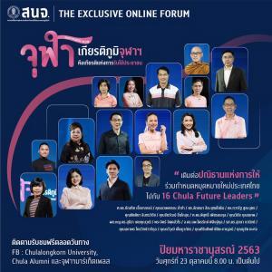 """สมาคมนิสิตเก่าจุฬาฯ เปิดเวทีออนไลน์ """"The Exclusive Online Forum"""" และ """"Discussions for Society"""" ดึงศิษย์เก่าชื่อดังหลากวงการกว่า 30 ชีวิต เนื่องในงานปิยมหาราชานุสรณ์'63 23 - 31 ต.ค.นี้"""