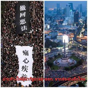 (ชมคลิป)จากฮ่องกงสู่ไทย...กลุ่มประท้วงไทยเคลื่อนไหวต่อต้านรัฐบาลด้วยสัญลักษณ์มือ