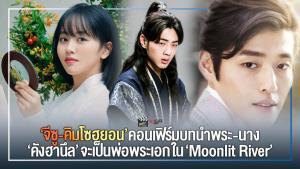 """""""จีซู-คิมโซฮยอน"""" เฟิร์มบทนำ """"คังฮานึล"""" เป็นพ่อพระเอกใน Moonlit River"""