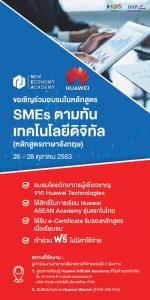"""NEA จับมือ หัวเว่ย  ชวนอบรม """"SMEs ตามทันเทคโนโลยีดิจิทัล"""" ติดอาวุธความรู้ด้านเทคโนโลยีดิจิทัลในยุค 5G"""