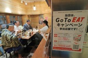 คนญี่ปุ่นสมัยนี้เล็กๆ น้อยๆ ก็โกง สั่งน้ำจิ้ม 6 บาทยังไงให้ได้เงินคืน 300 บาท⁉️  Go To Eat แคมเปญ