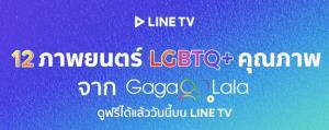 LINE TV เพิ่มความหลากหลาย ชวนดูหนัง LGBTQ+ คุณภาพจาก GagaOOLala ฟรีได้แล้ววันนี้