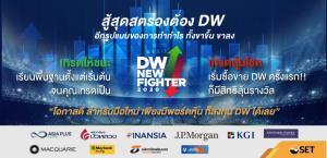 """ตลท.ชวนเรียนรู้การเทรด DW ไปกับ """"DW New Fighter 2020"""""""