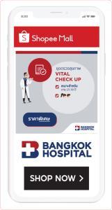 โรงพยาบาลกรุงเทพ  จับมือกับ ช้อปปี้  เปิดตัว ออฟฟิเชียลสโตร์ครั้งแรกในมหกรรม Shopee 11.11 Big Sale