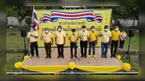 นายอำเภอบางกล่ำแจง คนเสื้อเหลืองใช้ธงชาติคอสตาริกาบนเวทีประชาชนจัดกันเอง