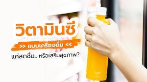 จะดื่มวิตามินซีแบบน้ำ เจลลี่ เลือกกินแบบไหนดี ให้ได้ประโยชน์