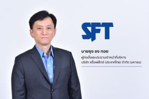 นายซุง ชง ทอย ประธานเจ้าหน้าที่บริหาร บมจ.ชริ้งเฟล็กซ์ (ประเทศไทย) (SFT)