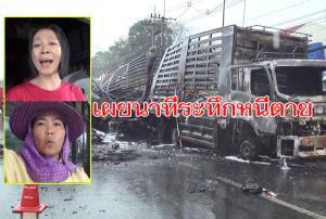 """แม่ค้าเผยนาทีระทึกหนีตาย! รถน้ำมันชนรถพ่วงระเบิดไฟลุกท่วม ลามเผา """"เมืองหนองกี่"""" สูญกว่า 10 ล้าน"""