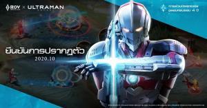 RoV x Ultraman การร่วมมือสุดพิเศษ ฉลองครบรอบ 4 ปี