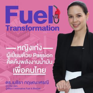 """""""เมธิรา กฤษณะเศรณี"""" หญิงเก่งผู้เปี่ยมด้วย Passion คิดค้นพลังงานน้ำมันเพื่อคนไทย"""