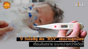 """[คลิป] 9 วันไอซียู พิษ """"RSV"""" เล่นงานลูกน้อย เตือนอันตราย ระบาดง่ายกว่าโควิด!!"""