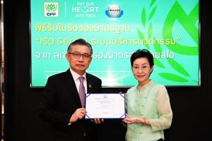 ซีพีเอฟได้รับมาตรฐานองค์กรจัดการนวัตกรรม ISO56002 เป็นรายแรกของประเทศไทย