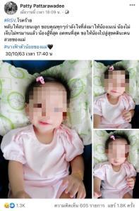 """พ่อแม่สุดเศร้า! สูญเสีย """"น้องเนเน่"""" ลูกน้อยวัยเพียง 10 เดือน ด้วยอาการติดเชื้อไวรัส RSV"""