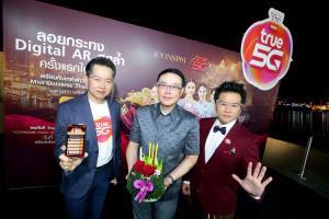 "True 5G-ไอคอนสยาม เปิดประสบการณ์ ""ลอยกระทงดิจิทัลครั้งแรกในไทย"" ด้วยแอป True5G AR ในงาน ""ICONSIAM CHAO PHRAYA RIVER OF ETERNAL PROSPERITY"""