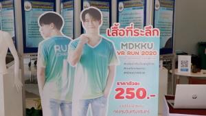 ได้บุญใหญ่! แพทย์ มข.ชวนร่วมเดิน-วิ่งการกุศล MDKKU-VR RUN 2020 by Srinagarind Minimarathon