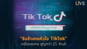 """แฉองค์กร """"รับจ้างกดหัวใจ TikTok"""" เหยื่อหลงกล สูญกว่า 21 ล้าน!!"""