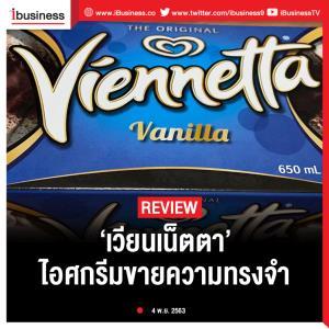 """Ibusiness review : """"เวียนเน็ตตา"""" ไอศกรีมขายความทรงจำ"""