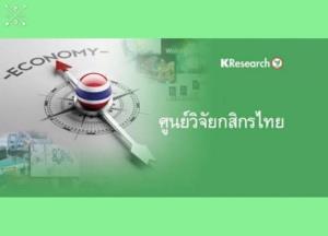 ศูนย์วิจัยกสิกรไทยมองจบศึกเลือกตั้งสหรัฐฯ สินค้าไทยได้อานิสงส์