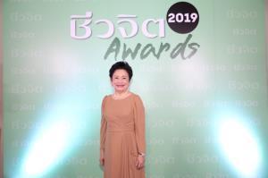 """ชีวจิต จัดงานมอบรางวัล """"ชีวจิต Awards 2020"""""""