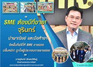 พาณิชย์ จับมือห้างฯ ดัง จัดพื้นให้ SME ขายฟรี