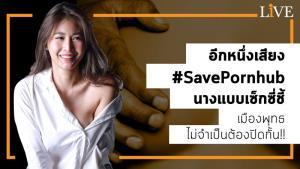 อีกหนึ่งเสียง #SavePornhub นางแบบเซ็กซี่ ชี้ เมืองพุทธไม่จำเป็นต้องปิดกั้น!!