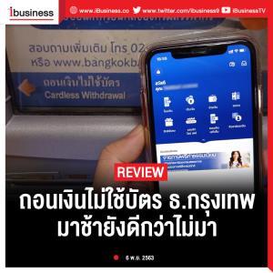 Ibusiness review : ถอนเงินไม่ใช้บัตร ธ.กรุงเทพ มาช้ายังดีกว่าไม่มา