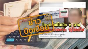 ข่าวบิดเบือน! โครงการคลินิกแก้หนี้ by SAM ช่วยผ่อนชำระให้บุคคลที่มีหนี้ไม่เกิน 2 ล้านบาท