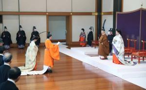 """In Clip: เจ้าชายอากิชิโนะเข้าพิธีขึ้นเป็น """"มกุฎราชุมารญี่ปุ่น"""" อย่างเป็นทางการ"""