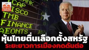 หุ้นไทยตื่นเลือกตั้งสหรัฐฯ ระยะยาวการเมืองกดดันต่อ